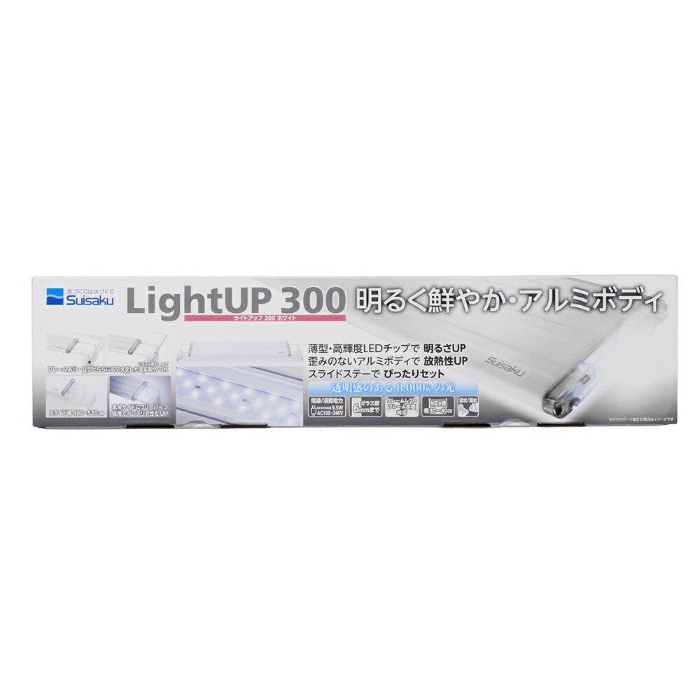 水作 ライトアップ300 ホワイト