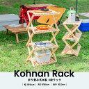 ≪あす楽対応≫コーナン オリジナル コーナンラック 折り畳み式木製ラック W460(4段) ナチュラル