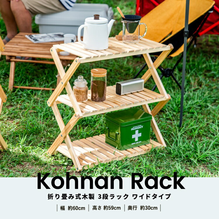 コーナンラック 折り畳み式木製ラック3段ワイドタイプ