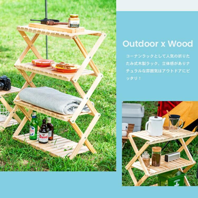 コーナンラック 折り畳み式木製ラック4段ワイドタイプ