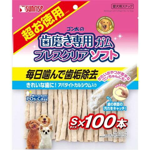 サンライズ 歯磨き専用ガム ブレスクリアソフトS100本 デンタルケア 犬おやつ 犬スナック