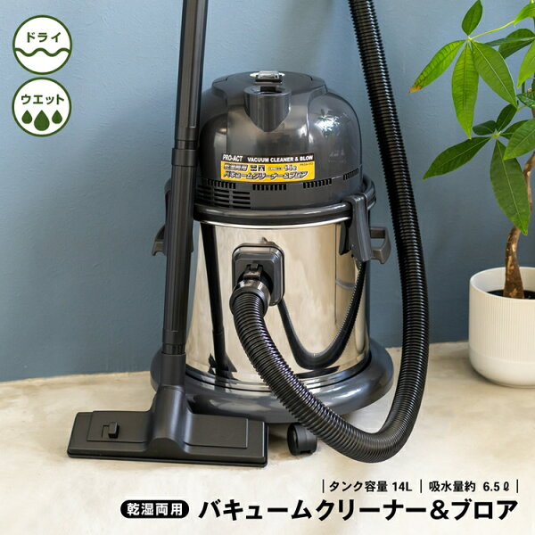 ≪あす楽対応≫コーナンオリジナル乾湿両用バキュームクリーナー&ブロア14L
