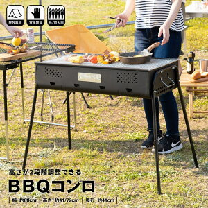 ≪あす楽対応≫コーナン オリジナル 大型 BBQコンロ ゴリアテ 幅80X奥行40X高さ70cm 6〜10人用