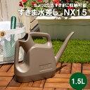 コーナン オリジナル すきま水差し NX15 1.5L モカ