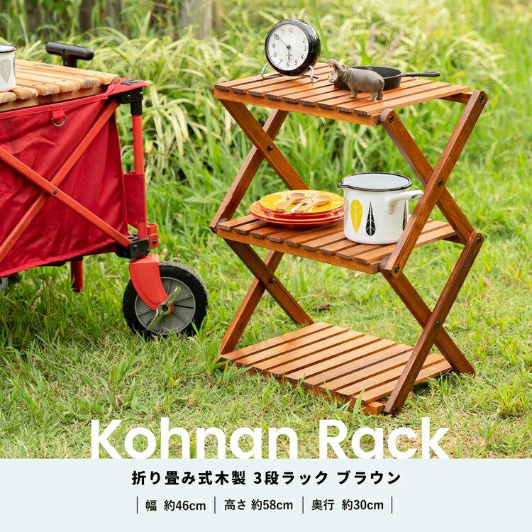 コーナン オリジナル LIFELEX 折り畳み式木製ラック W460 (3段)ブラウン