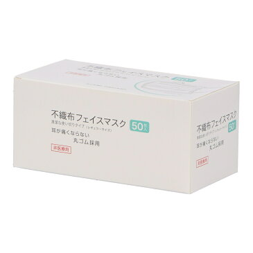不織布フェイスマスク 50枚入 レギュラーサイズ (約17.5X9.5cm) 非医療用