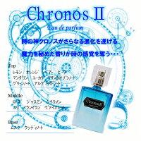 クロノス2オードパルファムEDPSP50ml[ユニセックス]