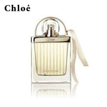 クロエ Chloe ラブストーリー オードパルファム EDP SP 50ml レディース 香水