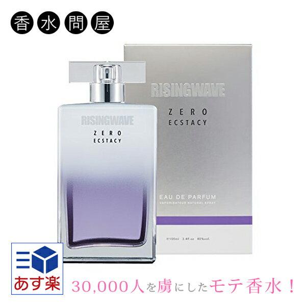 あす楽 ライジングウェーブゼロエクスタシーEDPSP100mlRISINGWAVEメンズ香水|ゼロエクスタシーモテるモテ香水フ