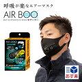 【5月下旬頃より発送】エアーブーセット呼吸が楽なエアーマスクエアマスク飛沫対策熱中対策PM2.5対応ムレにくい呼吸しやすい電動ファン通勤時スポーツ