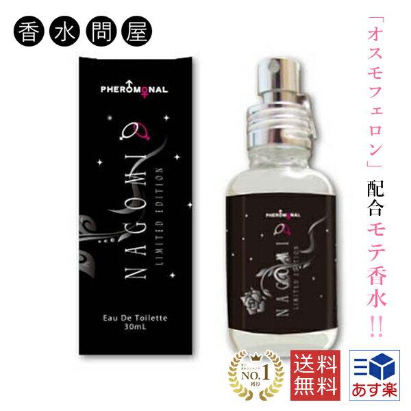 あす楽 フェロモナールNAGOMIリミテッドエディションEDTSP30mlフェロモン香水男性用香水|男性フェロモンフェロモン香