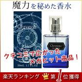 クロノス EDP SP 50ml 香水人気ランキング1位獲得 オードパルファム スプレー【ユニセックス】【香水【あす楽】