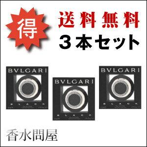 low priced ebad6 afefc ブルガリ ブラック おすすめ 3本セット EDT SP 75ml BVLGARI ...