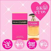 【送料無料】プラダ PRADA キャンディ 30ml EDP SP PRADA オードパルファム スプレー【レディース】【香水】
