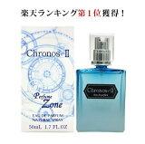クロノス2 Chronos オードパルファム EDP SP 50ml ユニセックス 香水