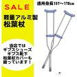 MMI アルミ軽量松葉杖シアン(薄い水色) 調整可能 大サイズ 適用身長157〜178cm 2本1組*非課税 大人用 男性用