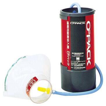 O2パック 応急用酸素吸入器 ●品番:OA-122  救急 介護 呼吸困難【05P05Dec15】