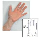ファーストレイト:プレミアPVCグローブ(パウダー付)Mサイズ・1箱100枚入り使い捨て手袋プラスチック粉付≪検索用≫【RCP】