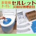 セルレット 水を使わない非常用防災トイレセット(凝固剤と処理...