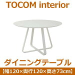 あずま工芸TOCOMinterior(トコムインテリア)ダイニングテーブル120×120cm【2梱包】ハイグロスホワイトTDT-1891【】