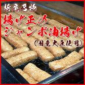 新潟県長岡市栃尾名物「揚げ正」のジャンボ油揚げ(国産大豆使用) 5枚箱入り