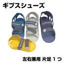 【あす楽】ギプスシューズ ギプスサンダル S M L サイズ...