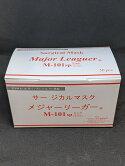敏感肌の方に!メジャーリーガーマスクM-101SWSサイズピンク1箱50枚入N99フィルター高性能女性用小さめ感染予防敏感肌使い捨てマスクプリーツマスク