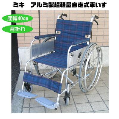 リサイクル特価品!売り切れごめん!【中古】アルミ軽量自走式車椅子(MIKIミキ)▼同梱不可・...