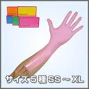 ニトリルグローブ3 ピンク ファーストレイト サイズ1箱200枚入 使い捨て 合成製ゴム手袋 食品 対応 粉なし fr-5665 fr-5666 fr-5667 fr-5668 fr-5669