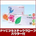【即日出荷対応】PVCプレミアプラスチックグローブ(パウダー付)10箱/ケース【dw0503】【あす楽対応_関東】