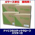 【送料無料】プレミア・PVCグローブ(パウダー付)(1箱100枚入り10箱)×4【メーカー直送品】   粉付 使い捨て 手袋 プラスチック