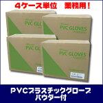 【送料無料】【即日出荷対応】PVCプレミアプラスチックグローブ(パウダー付)10箱X4の倍数単位【dw0503】【あす楽対応_関東】