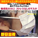 メジャーリーガーマスクM-101ホワイト1箱50枚入【】【RCPnewlife】
