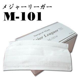メジャーリーガーマスク M-101 ホワイト 1箱50枚入 高性能マスク 3層マ...