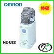 オムロン 携帯式 小型 メッシュ式 ネブライザー NE-U22 吸入器 メッシュキャップ予備1個付【発...
