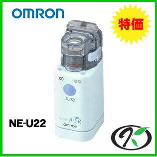 オムロン 携帯式 小型 メッシュ式 ネブライザー NE-U22 吸入器 メッシュキャップ予備1個付き【...
