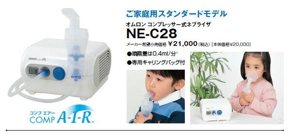 オムロン コンプレッサー式 ネブライザー NE-C28