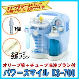 小型吸引器 パワースマイル KS-700 ブルー 2種類の洗浄ブラシ付 ガラス製オリーブ管1個付【鼻...