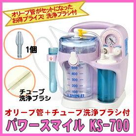 小型吸引器 パワースマイル KS-700 ピンク 2種類の洗浄ブラシ付 ガラス製オリーブ管1個付【鼻...