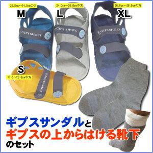 ★★セット商品★★ギプスサンダル & ゆったり大きな靴下のセット ケガ用 骨折用 ギプス...