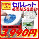 セルレット 水を使わない非常用防災トイレ(凝固剤のみ50回分...