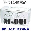 マスク・メジャーリーガーM-001ホワイト(M-101の姉妹モデル)1箱50枚入り【3層マスク】【サージカルマスク】