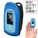 パルスオキシメーターオキシボーイ(リニューアル後継品)S-111ブルー血中酸素濃度計