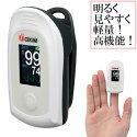 パルスオキシメーターオキシヤング(リニューアル後継品)S-113ホワイト血中酸素濃度計