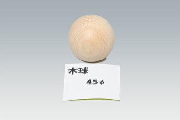 木球 45Φ