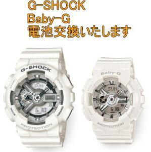 G-SHOCK Baby-G など 腕時計電池交換 2個セット組み合わせは自由 セイコー・シチズン他OK