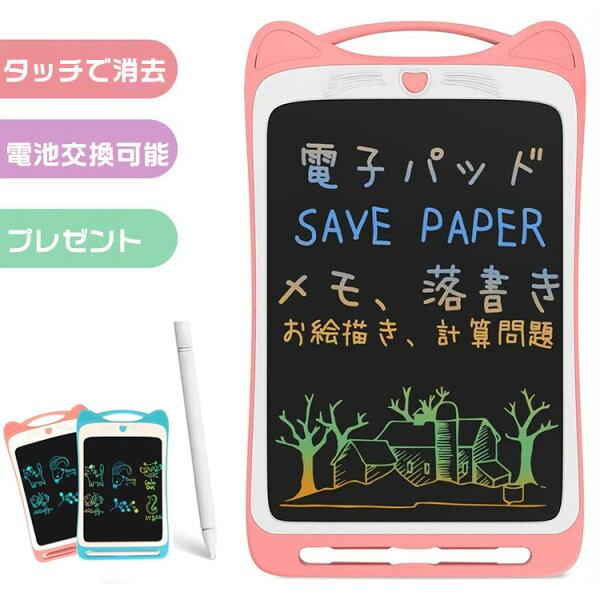 お絵かきボード電子メモ8.5インチ電子メモパッド知育玩具子供に人気のおもちゃカラー線が書ける繰り返し書ける電子ノートロック機能搭