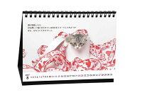 『猫様のお言葉』卓上カレンダーネ・コ・ト・バ(文:志茂田景樹/2017年版)