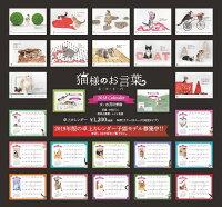 『猫様のお言葉』卓上カレンダーネ・コ・ト・バ(文:志茂田景樹/2018年版)