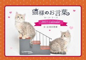 『猫様のお言葉』卓上カレンダーネ・コ・ト・バ(文:志茂田景樹/2021年版)